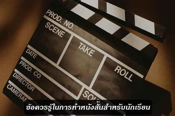 Make-a-short-movie-review
